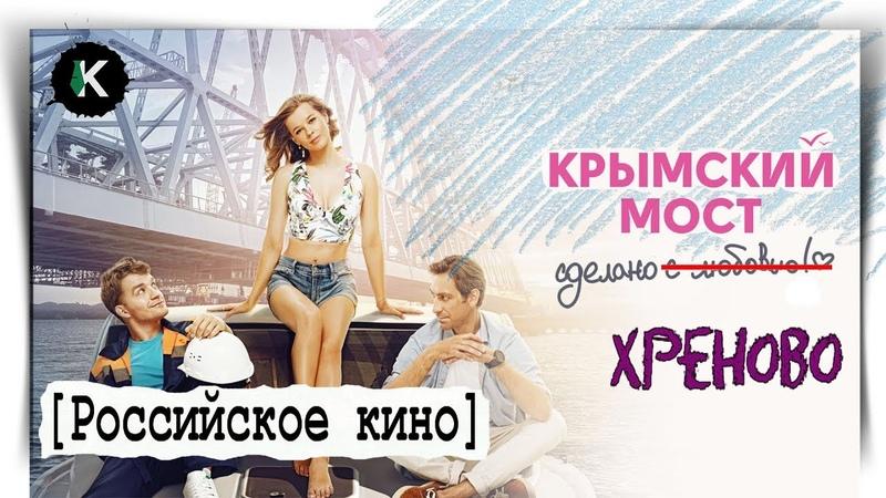 Обзор фильма Крымский мост Сделано хреново Почему нас держат за идиотов Российское кино