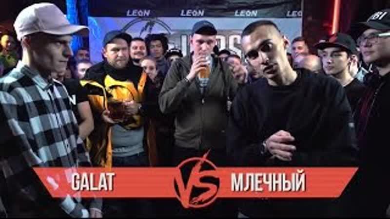 Versusbattleru VERSUS 8 сезон III Galat VS Млечный