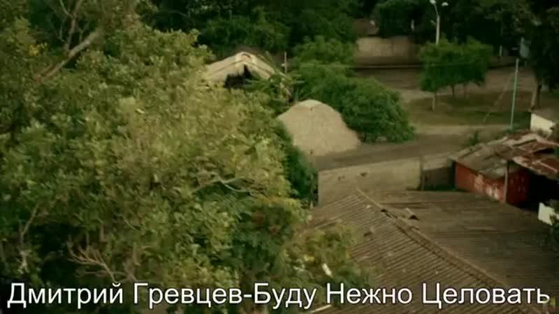 Dmitrij Grevtsev Budu Nezhno TSelovat (MosCatalogue.net)-1.mp4