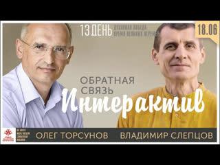 Интерактивная встреча. О.Г. Торсунов и В.Слепцов, 13-й день,  г.