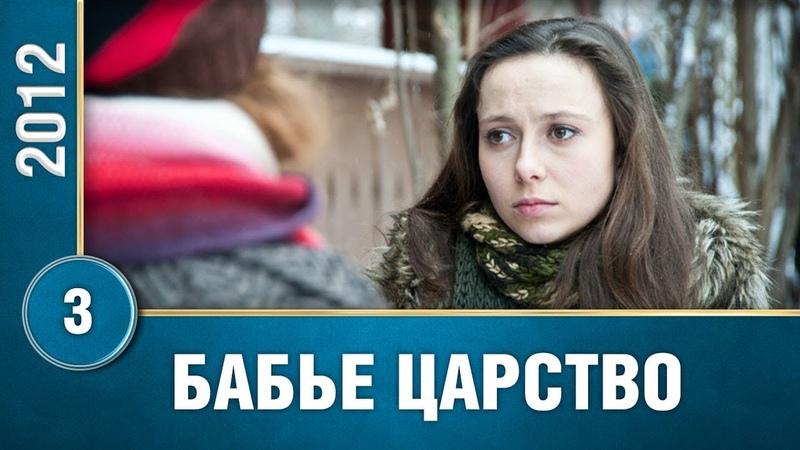 Русский сериал Бабье царство 3 серия Лучшие сериалы Мелодрама