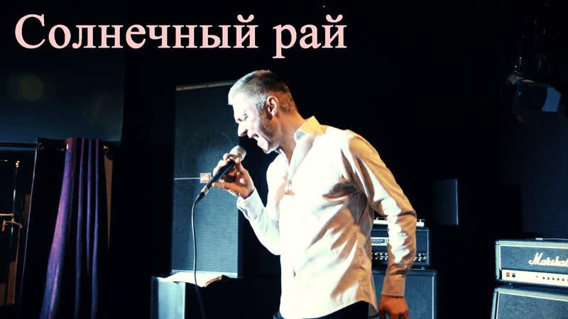 Игорь Маевский Солнечный Рай