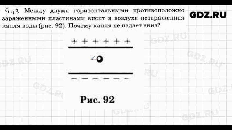 № 949 Физика 7 9 класс Пёрышкин сборник задач