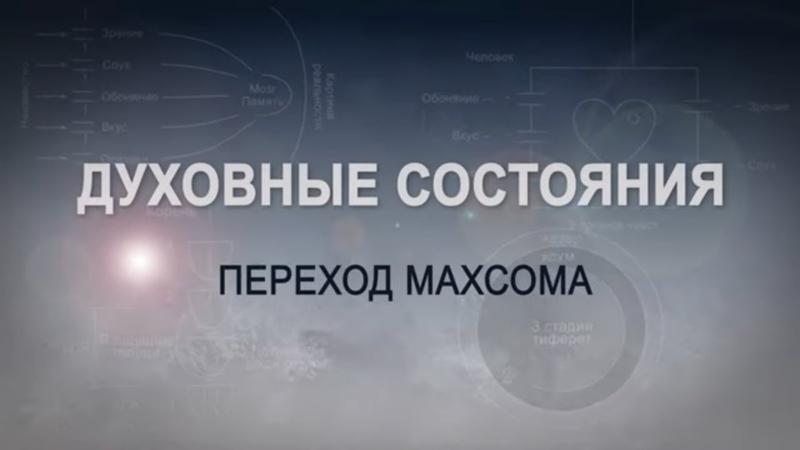 ПЕРЕХОД МАХСОМА. КАББАЛА Серия Духовные состояния