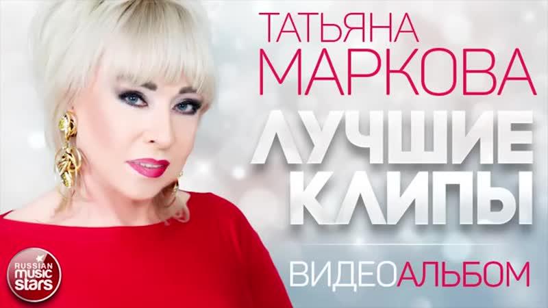 2yxa ru TATYANA MARKOVA LUCHSHIE KLIPY SAMOY YARKOY POP DIVY 90 H VIDEO ALBOM 5vQ x9exJ