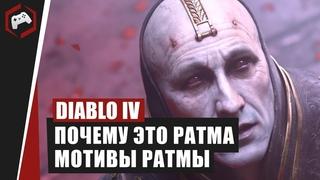 Лороведение #3: Почему это Ратма, Мотивы Ратмы, Сила Нефалемов | Diablo 4