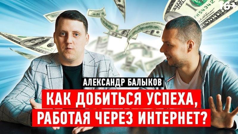 Александр Балыков Как начать зарабатывать в интернете Востребованные интернет профессии 16