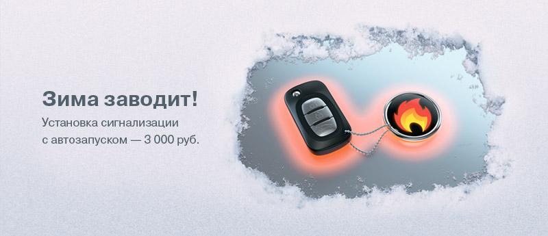 Зима заводит. Установка сигнализации с автозапуском за 3 000 рублей