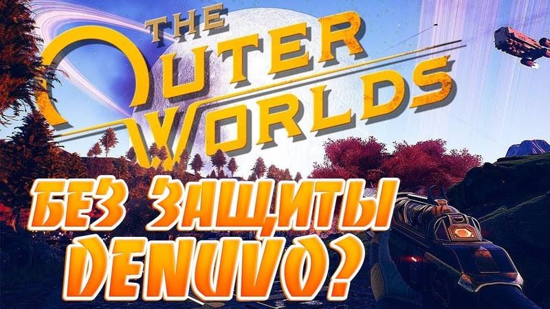 The Outer Worlds без защиты DENUVO?Call of Duty: Modern Warfare (2019) Онлайн Привязка?