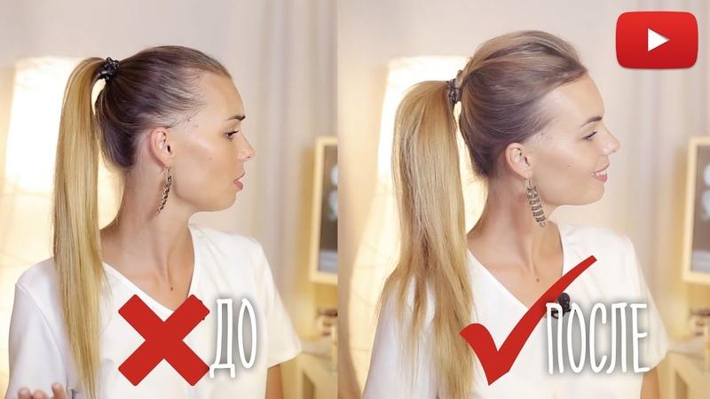 КАК сделать ОБЪЕМНЫЙ ХВОСТ из ТОНКИХ волос. Прическа на каждый день VictoriaR