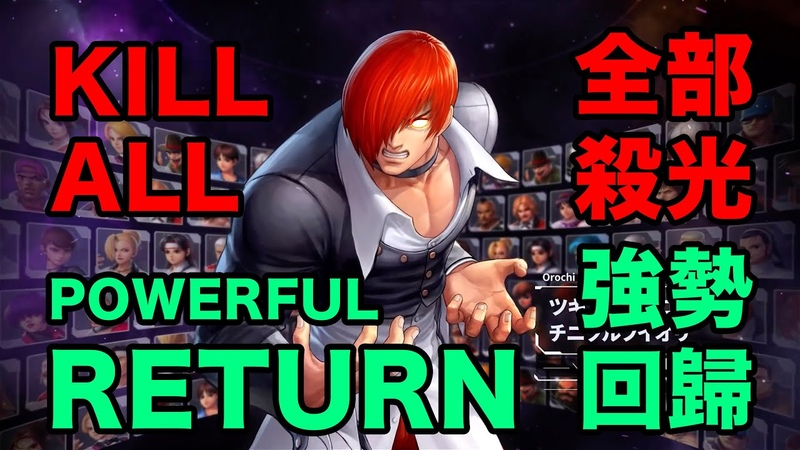 Kof All Star Orochi IORI powerful return PvP review