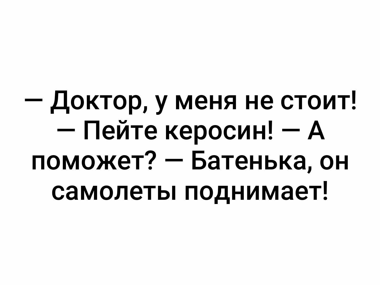 Анекдоты Стоит