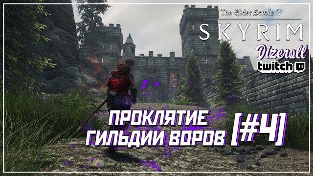 TES Skyrim Legend 4 Чистим логово бандитов и прочие мелкие задания