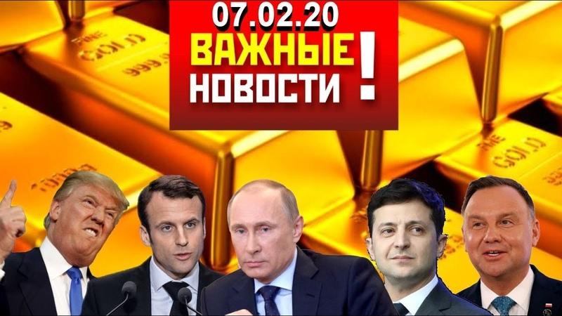 Золотой запас страны как подушка безопасности Франция разрывается между Польшей и Путиным