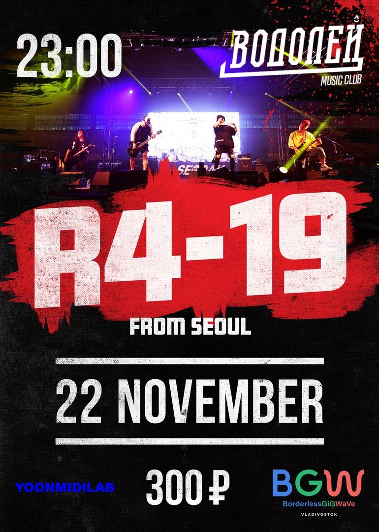 """Афиша Владивосток 22.11. R4-19 ( Ю.Корея, Сеул) в клубе """"Водолей"""""""
