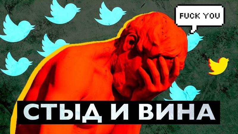 Стыд и вина как cancel culture разрушает общество Михаил Пожарский