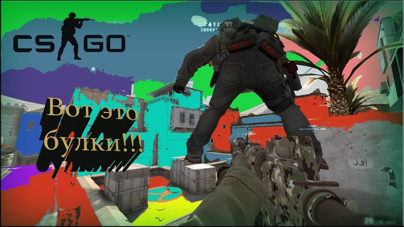 Counter Strike Global Offensive Вот это булки