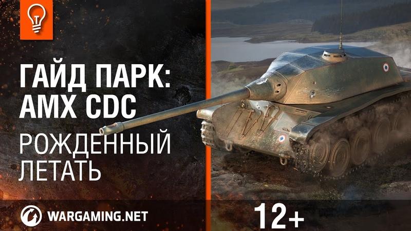 Гайд Парк: AMX CDC. Рожденный летать World of Tanks