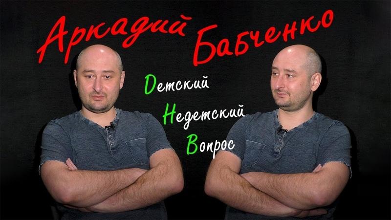 Аркадий Бабченко в передаче Детский недетский вопрос Одним словом война