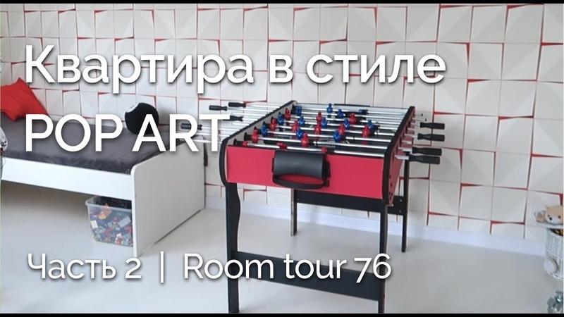 Дизайн интерьера в стиле POP Art. Обзор большой квартиры. Детская для мальчика Ikea. Room Tour 76.