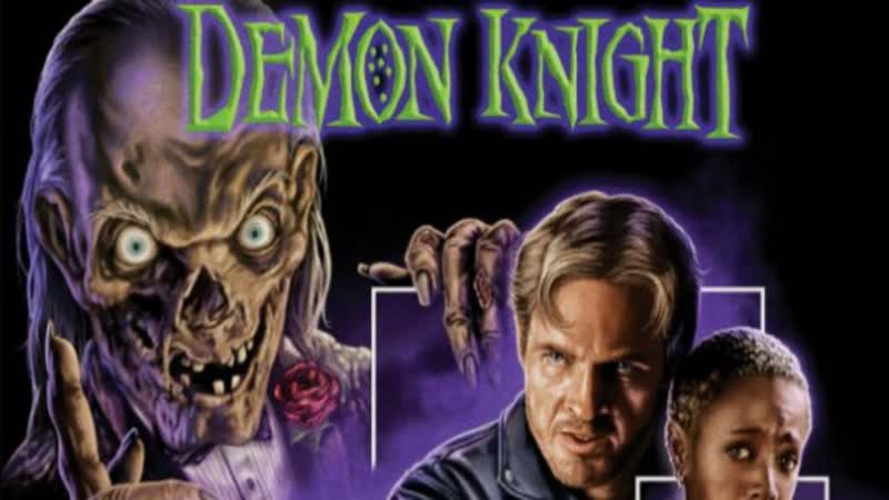 Байки из склепа Демон ночи Tales from the Crypt Demon Knight 1995 СТС