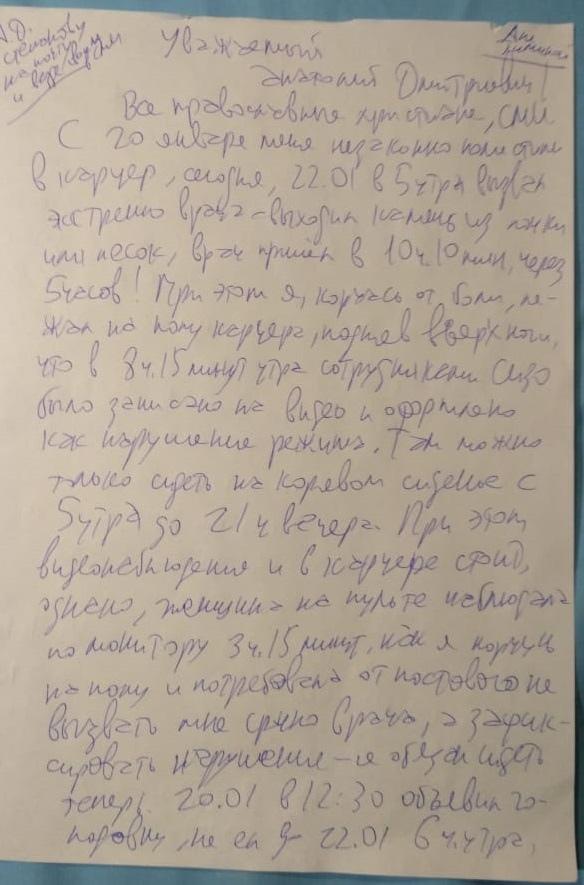 Спасти Николая Каклюгина: тяжело больного борца с сектами бросили в карцер накануне апелляции, изображение №2