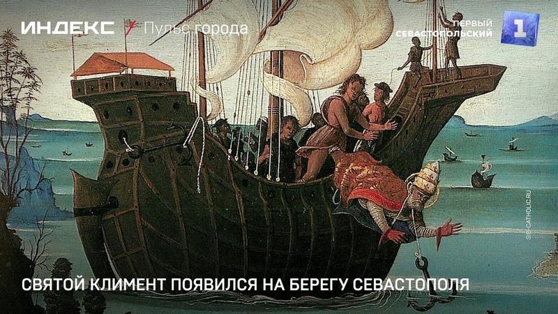 Святой Климент появился на берегу Севастополя