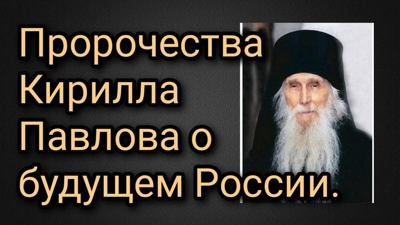 Пророчества старца Кирилла Павлова о будущем России.