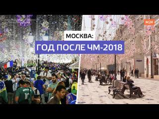 Год после чемпионата мира по футболу в Москве  Москва 24