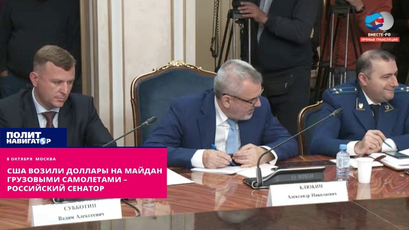 США возили доллары на Майдан грузовыми самолетами – российский сенатор
