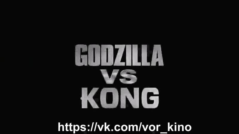 Годзилла против Кинг Конга Русский Трейлер 720p
