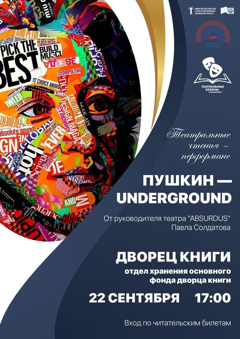 Афиша Пушкин-underground 22.09 Хранилище Дворца