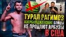 Азербайджанские БОЙЦЫ не продают арбузы В США - Турал Рагимов