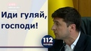 Выйди отсюда, разбойник, - Зеленский секретарю Бориспольского горсовета