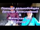 Евгений Зачеславский и Вячеслав Чен - Галина (Лена Василёк кавер).mp4
