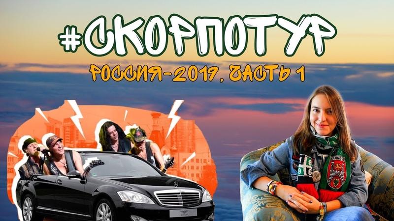 Скорпотур Россия часть 1 Екатеринбург день рождения Микки Ди Слепаков снегопад и победа ФК Урал