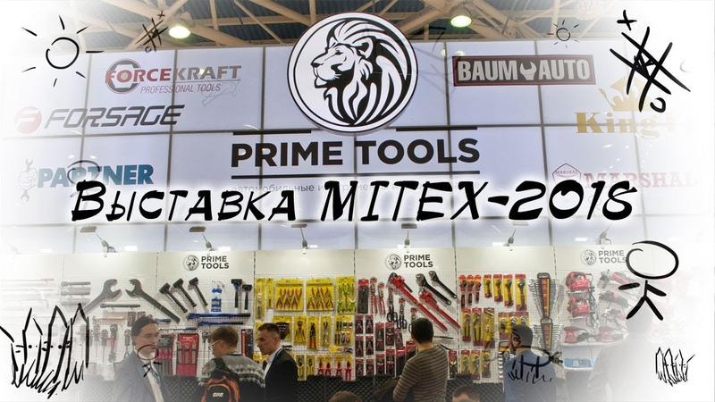 Выставка MITEX-2018, Экспоцентр