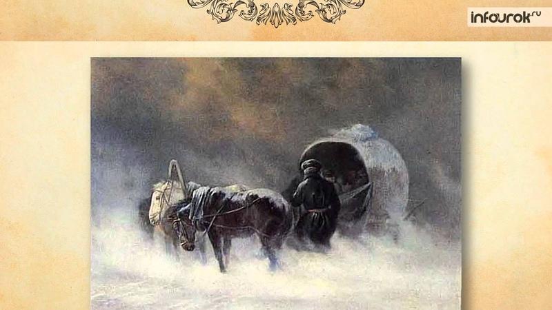 11 Александр Сергеевич Пушкин «Няне»