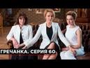 Гречанка Сериал Серия 60