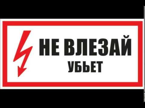 Гуси электрики (нем. Gänse Elektriker) (анг. Geese Electricians) (фр. Oies électriciens)