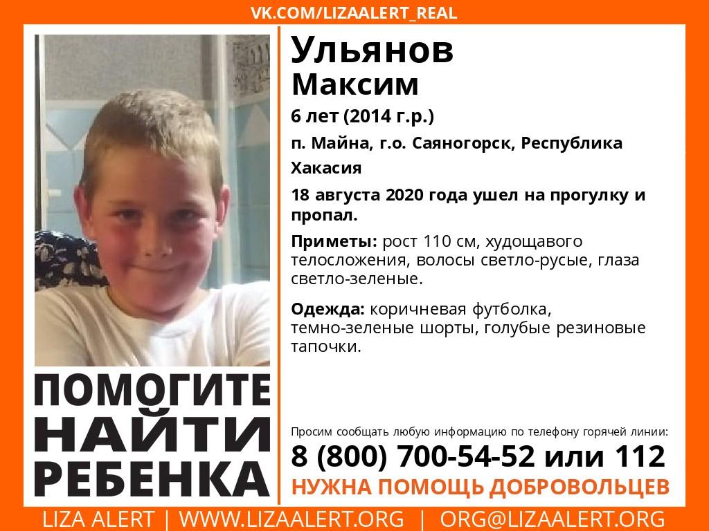 Внимание! Помогите найти ребенка! Пропал #Ульянов Максим, 6 лет, п
