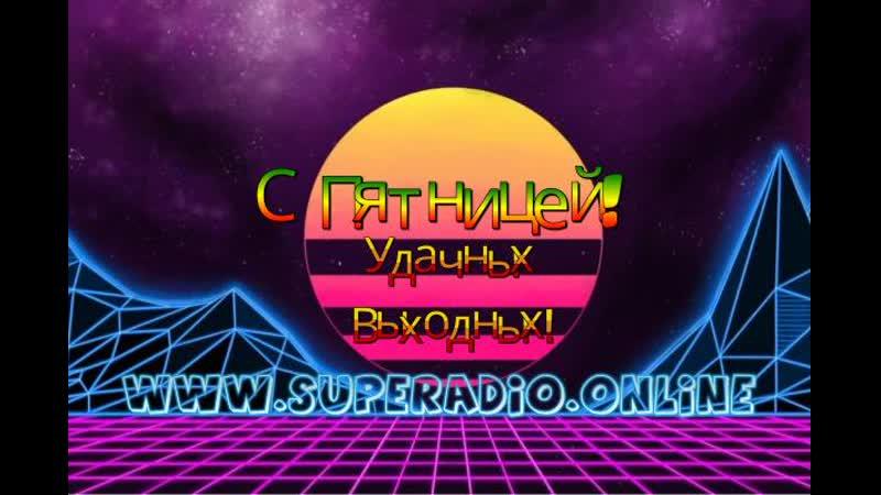 Dj.Finist * Super Radio - The Black Eyed Peas, J Balvin - RITMO