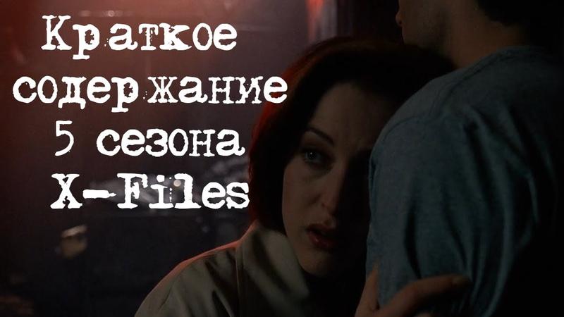 Краткое содержание 5 сезона X-Files | Секретные Материалы