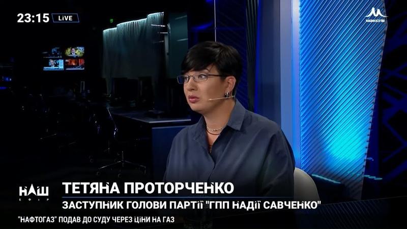 Проторченко Порошенко може отримати міжнародний імунітет від наших західних партнерів. НАШ 11.08.19