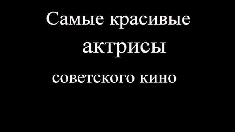 Samye krasivye aktrisy sovetskogo kino