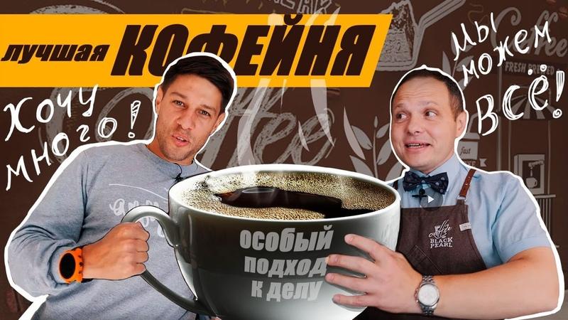 TONYBRO Кофейня Как открыть кофейню
