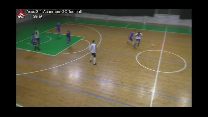 Аякс - Авангард GO-football 4:1 (Катунин)
