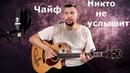 Чайф - Никто не услышит (Live Cover by FewLightMan )