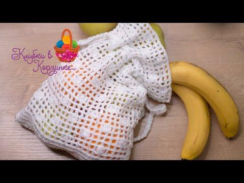 Мешочек для фруктов и овощей своими руками Эко мешочек вязаный крючком МК