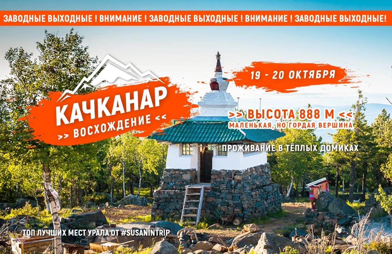 Афиша Тюмень ST / 19 - 20 октября / КАЧКАНАР / БудДа трип!